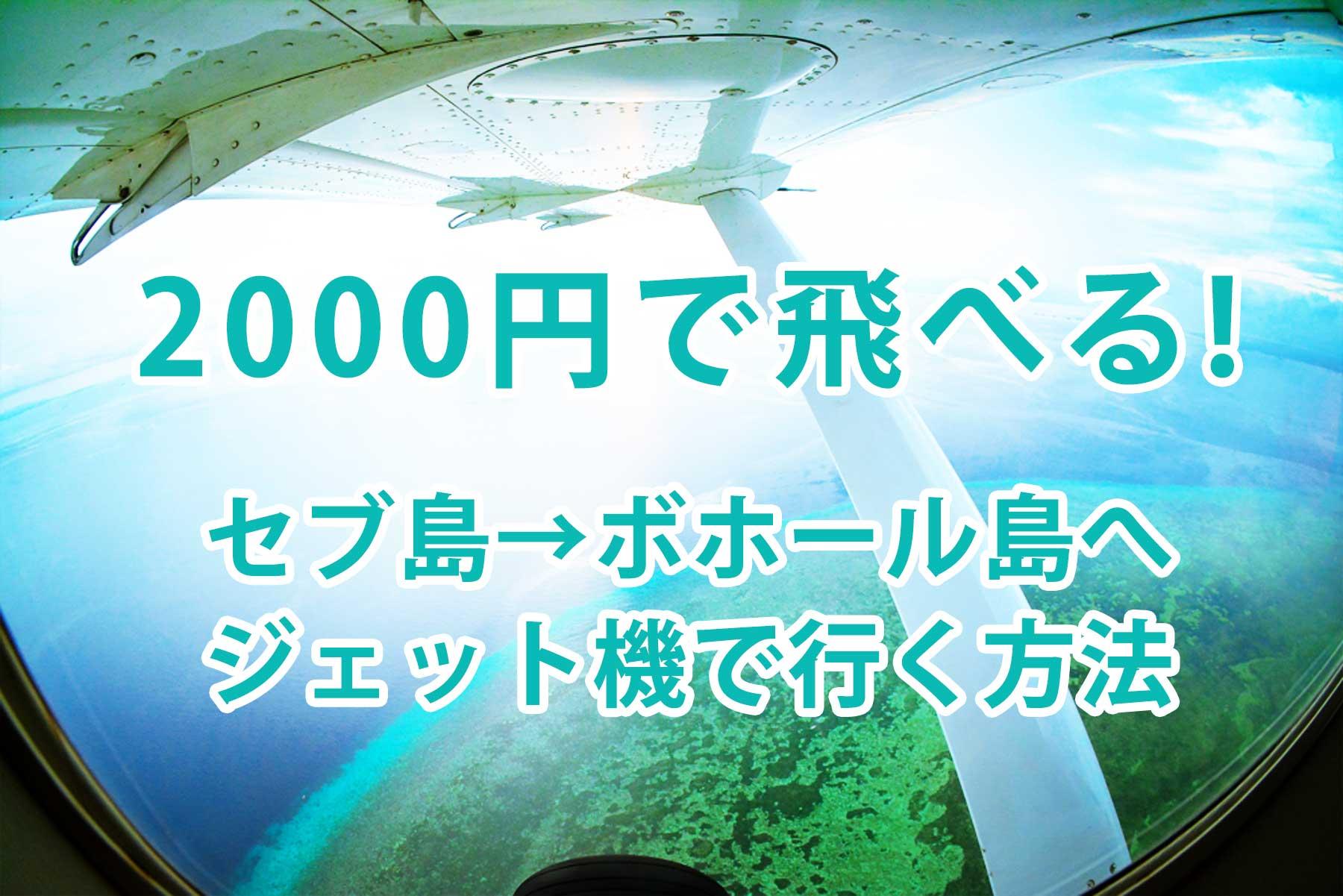 セブ島からボホール島へ二千円で行く方法