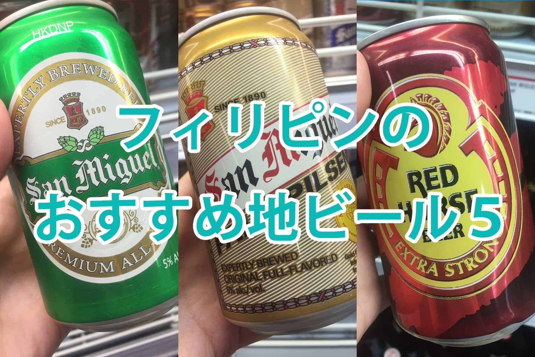 フィリピンのおすすめ地ビール5