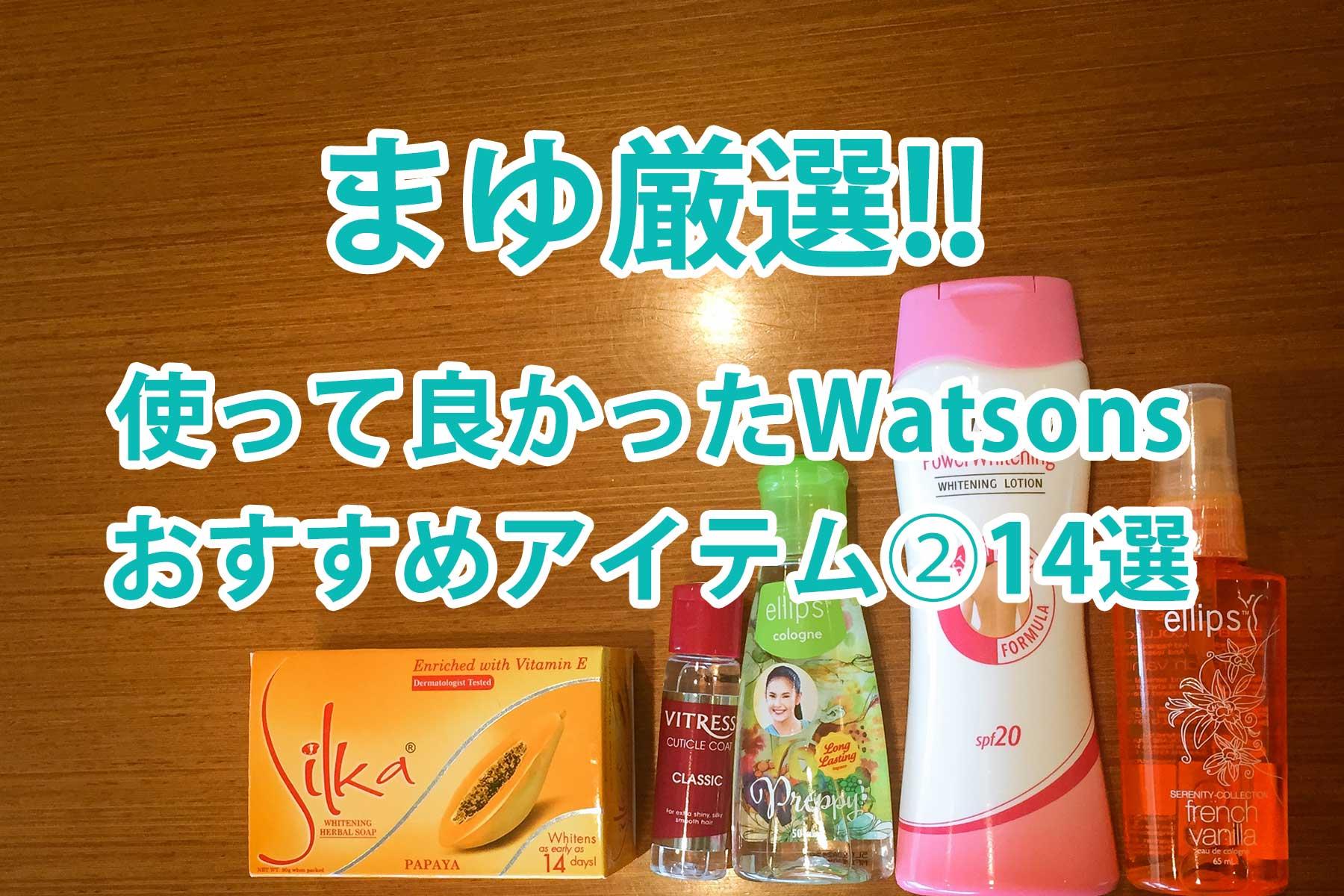 watsons2