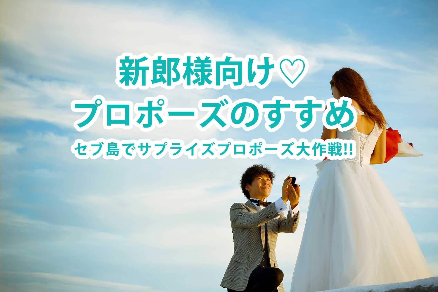 propose1