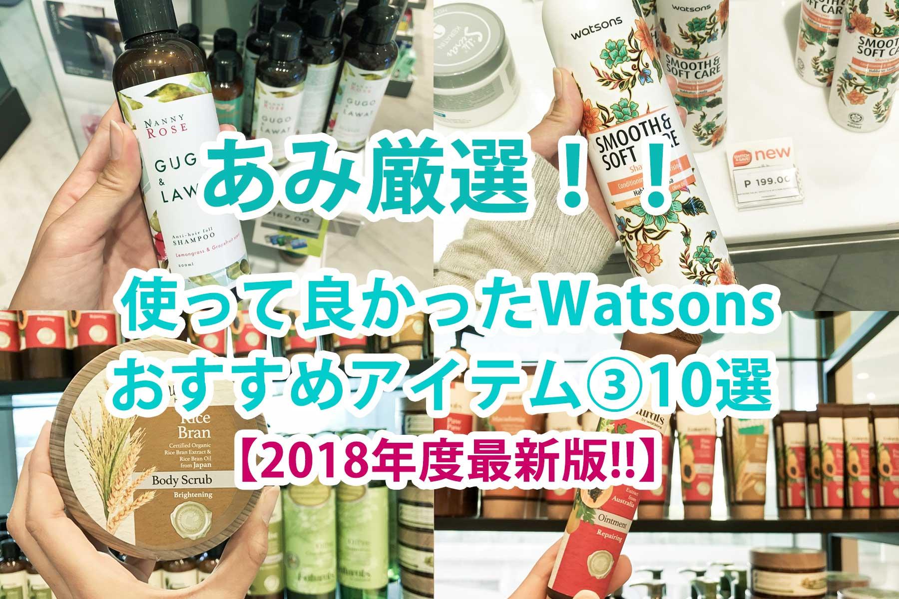 watsons3