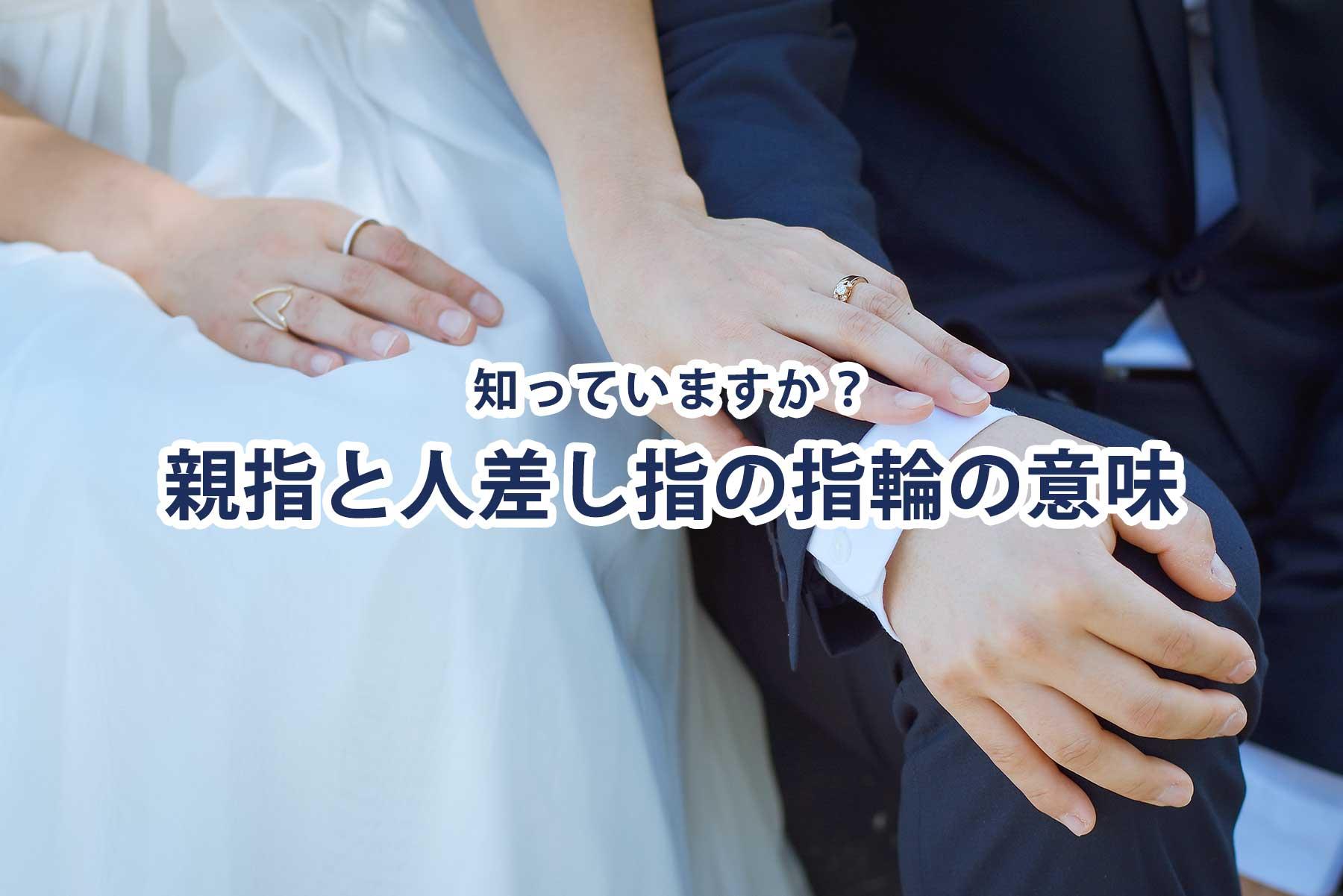 親指と人差し指の指輪の意味