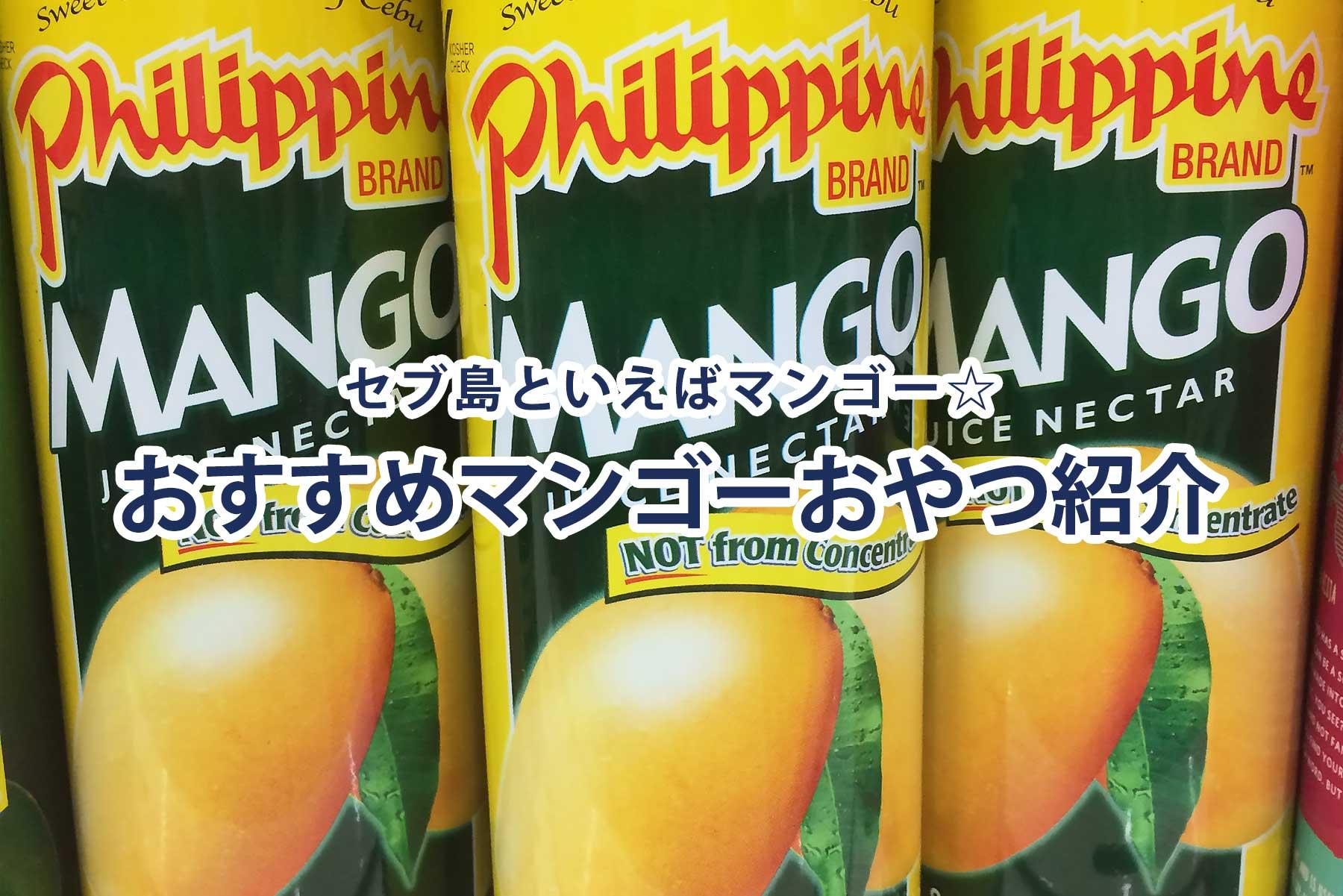 セブ島のおすすめマンゴージュース