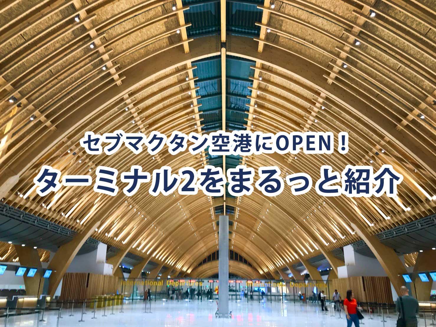 セブ島マクタン空港第二ターミナルの紹介