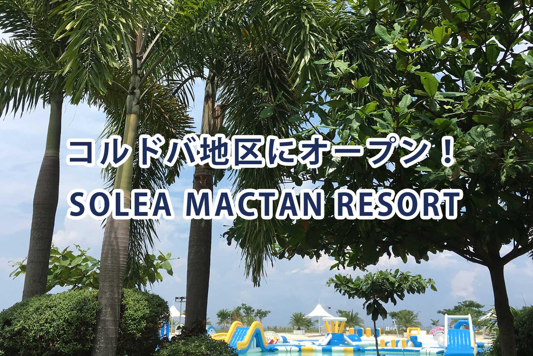SOLEA-MACTAN-RESORTを探検