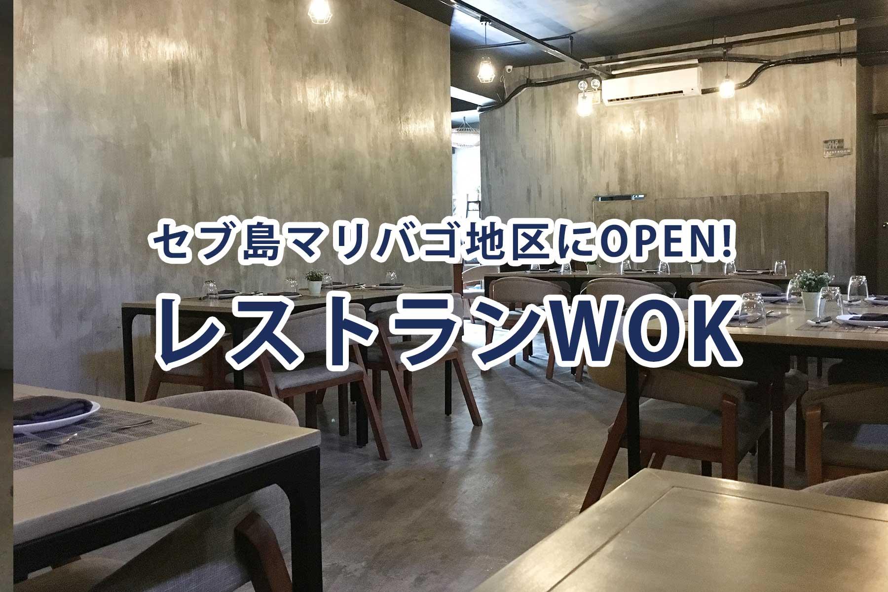 オシャレで美味しいレストランWOKをご紹介