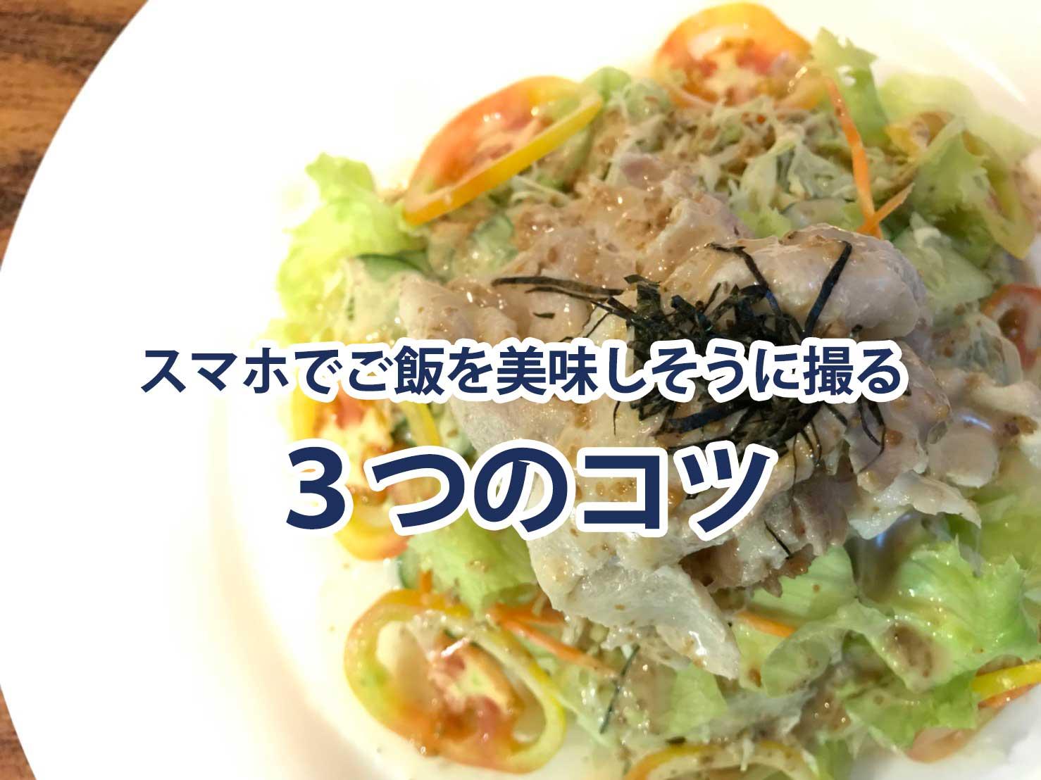 スマホでご飯を美味しそうに撮る3つのコツ