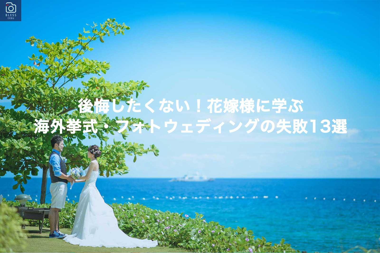 後悔したくない!花嫁様に学ぶ・海外挙式・フォトウェディングの失敗13選
