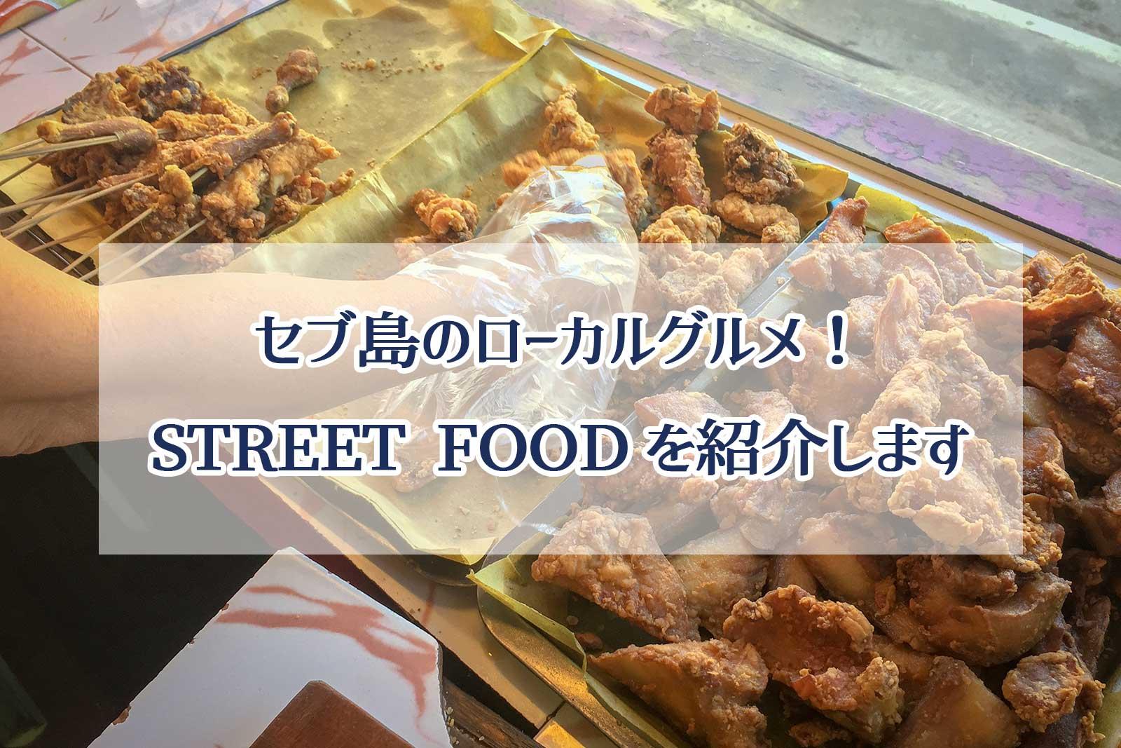 ローカルフードに挑戦!STREET-FOODを紹介します