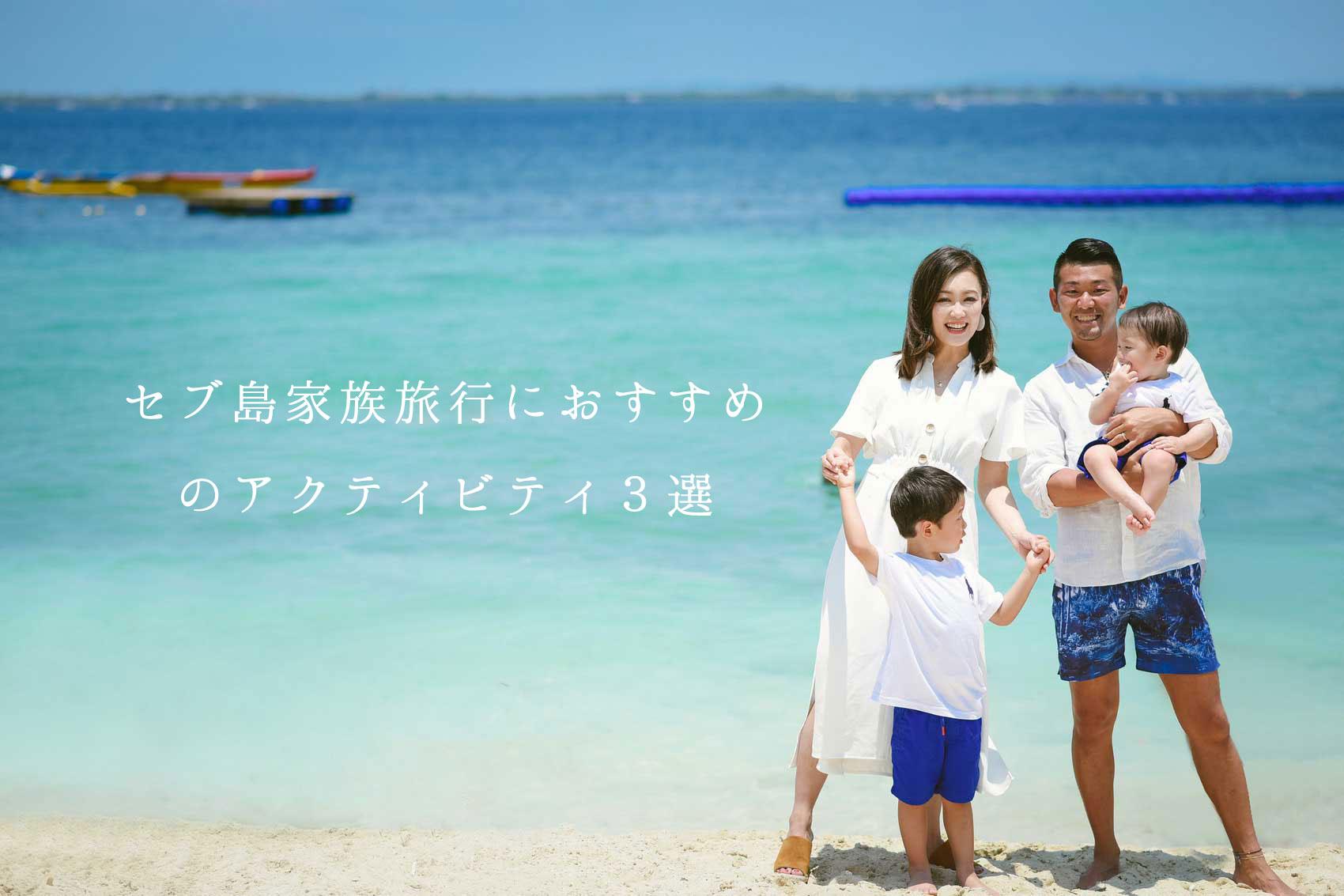 cebu-family-activity
