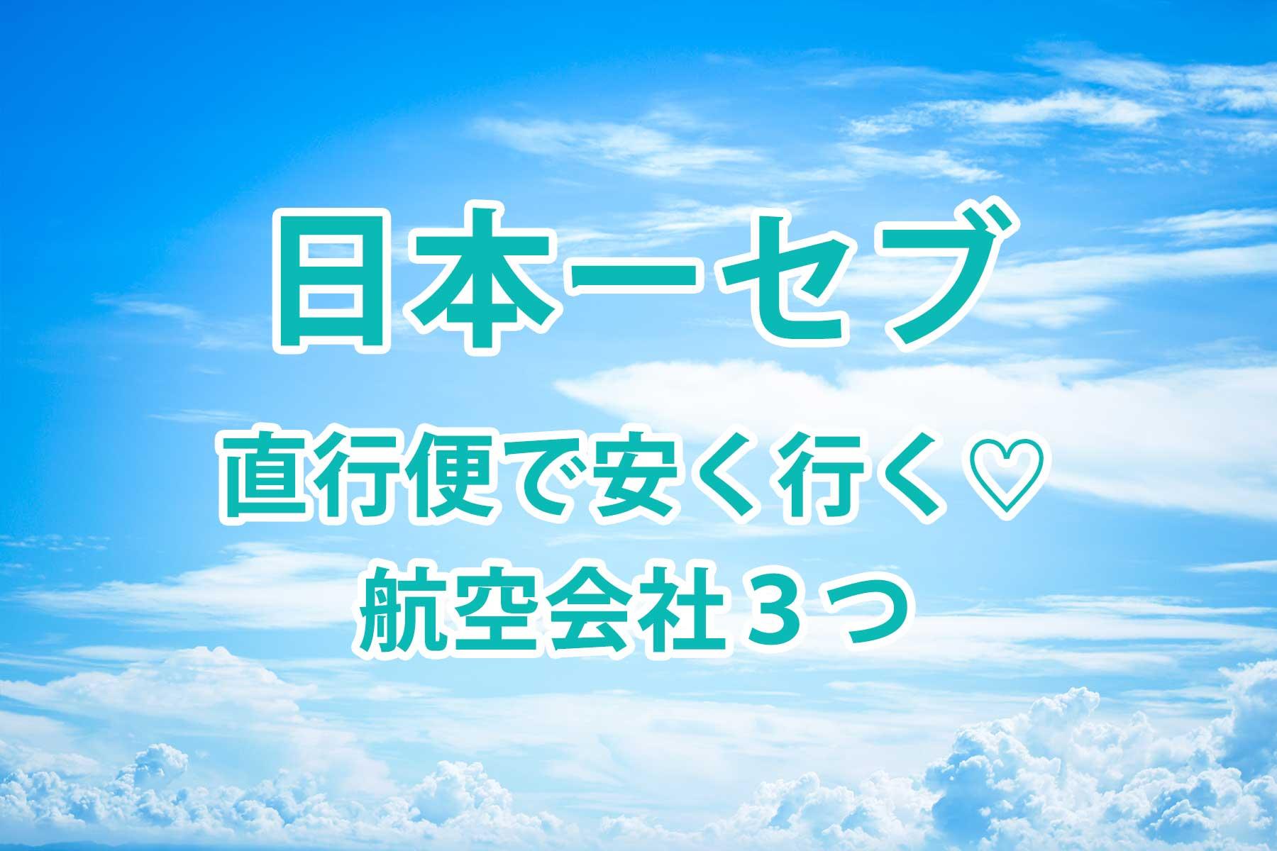 日本〜セブ安い直行便