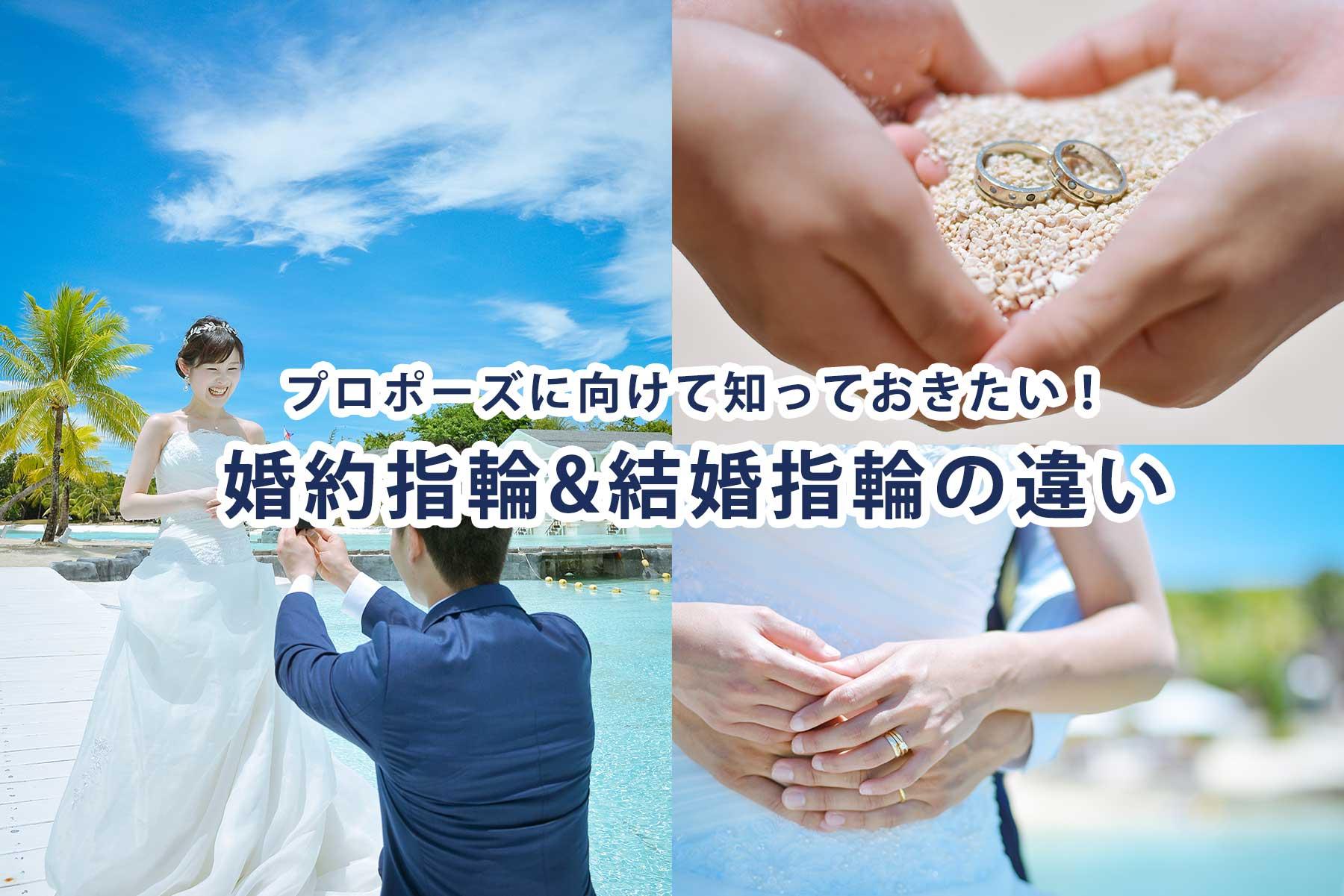 プロポーズに向けて知っておきたい婚約指輪と結婚指輪の違い