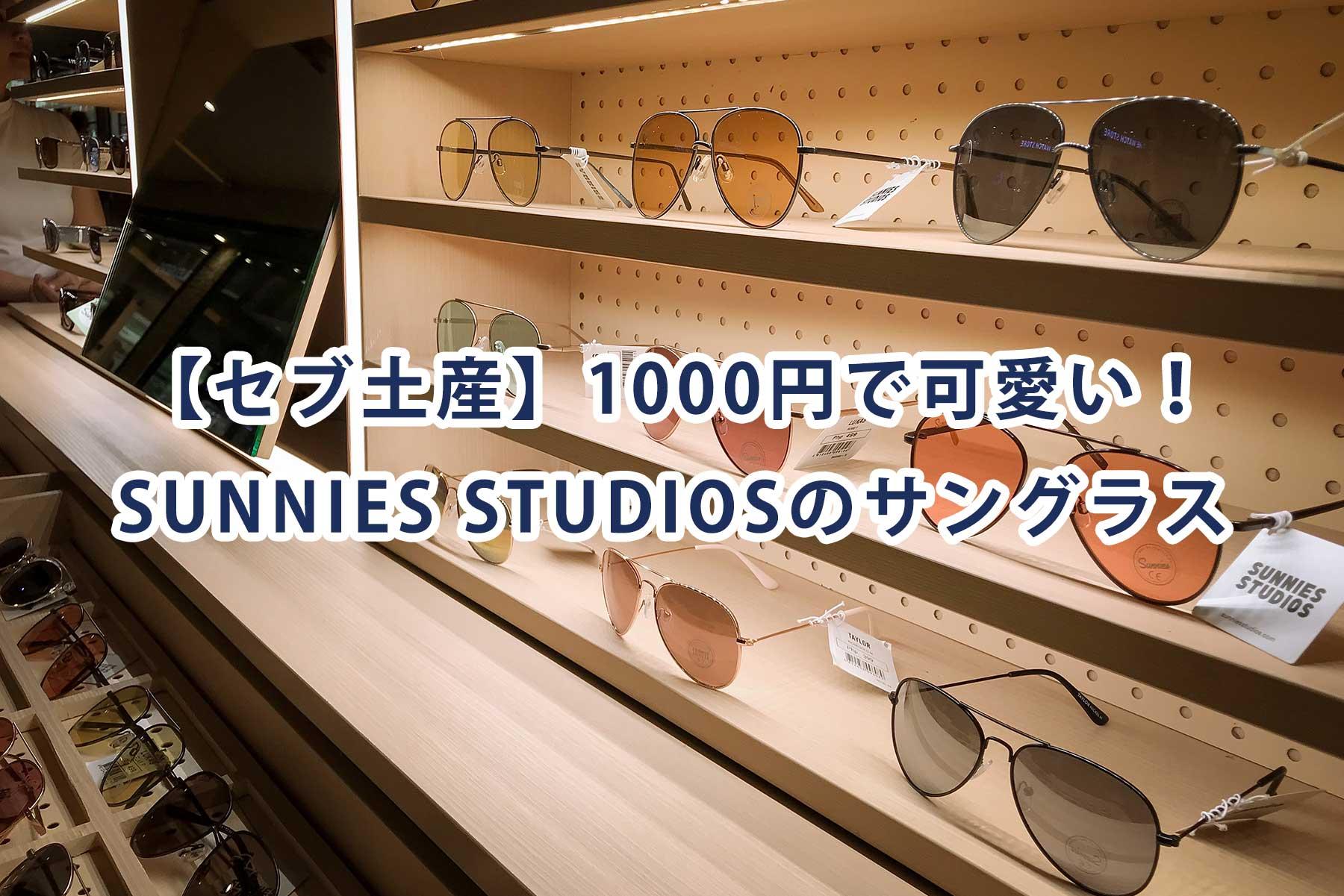 セブ土産】1000円で可愛い!-SUNNIES-STUDIOSのサングラス