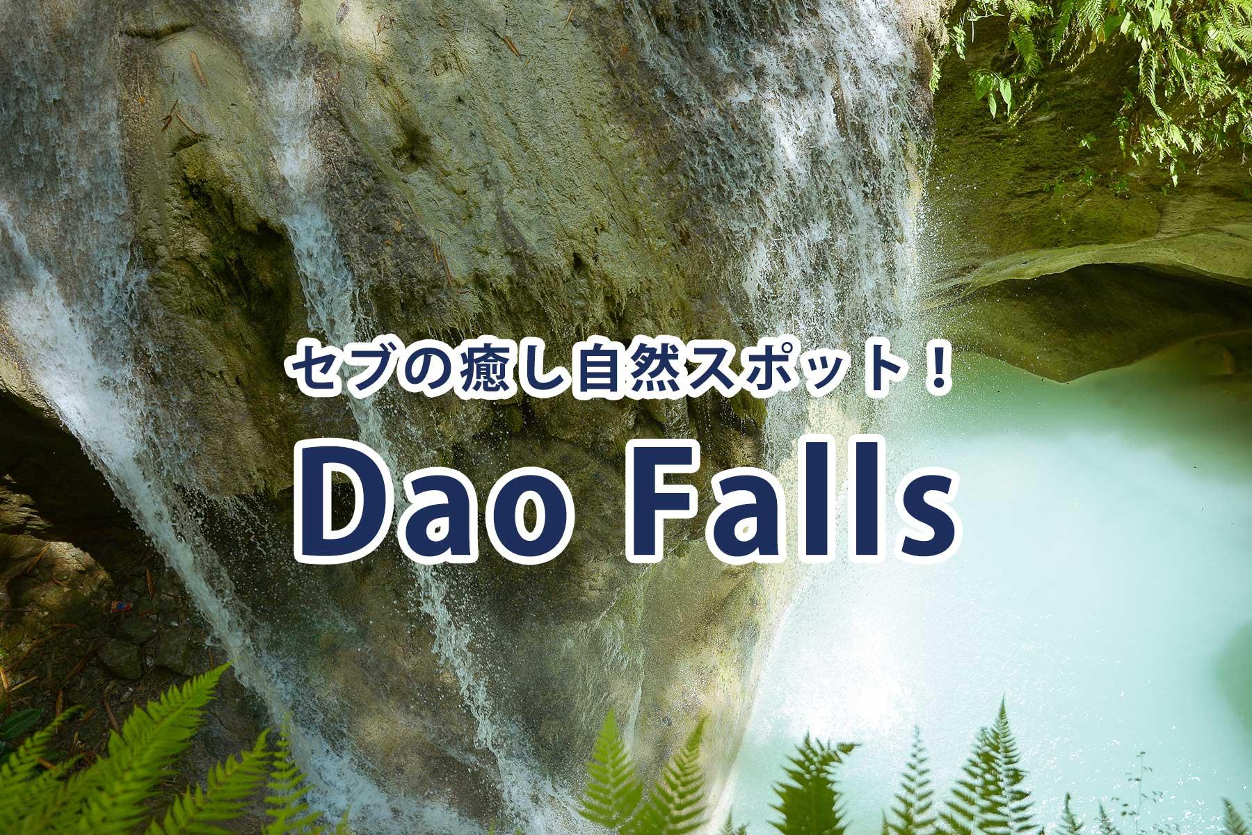 セブ島DaoFalls