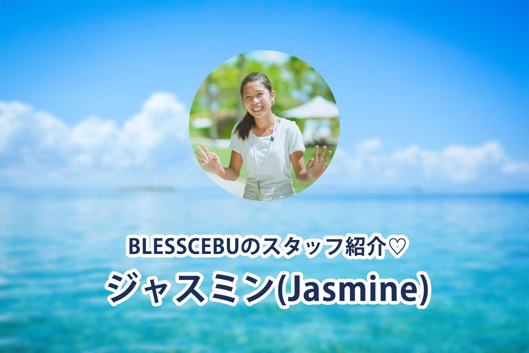 セブ島撮影会社ブレスのスタッフ紹介Jasmine