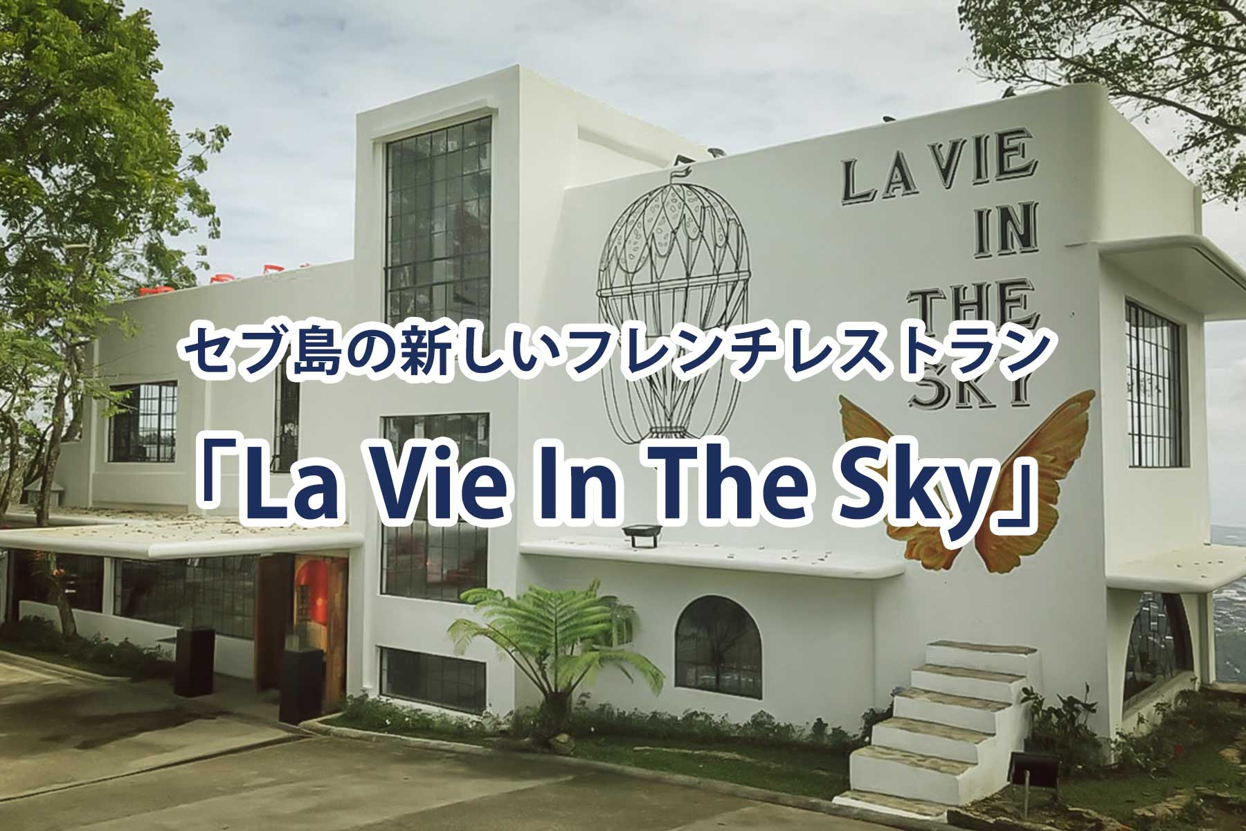 セブ島LA-BIE-IN-THE-SKY