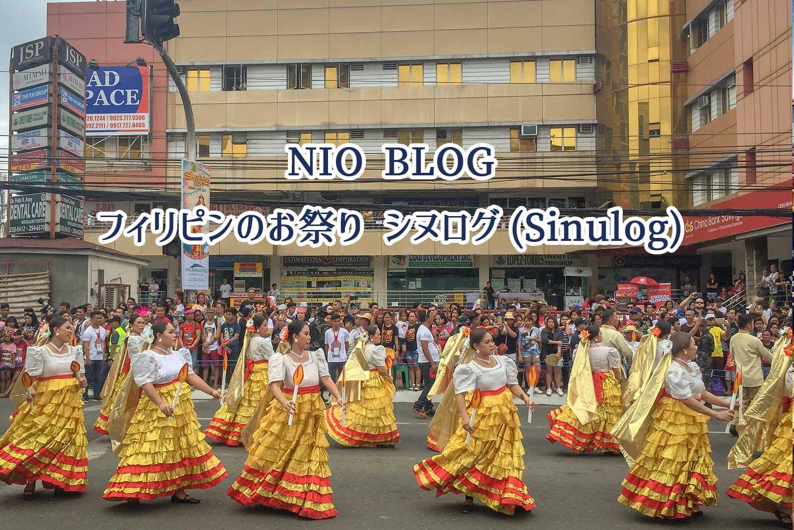 フィリピンのお祭りシヌログ(Sinulog)
