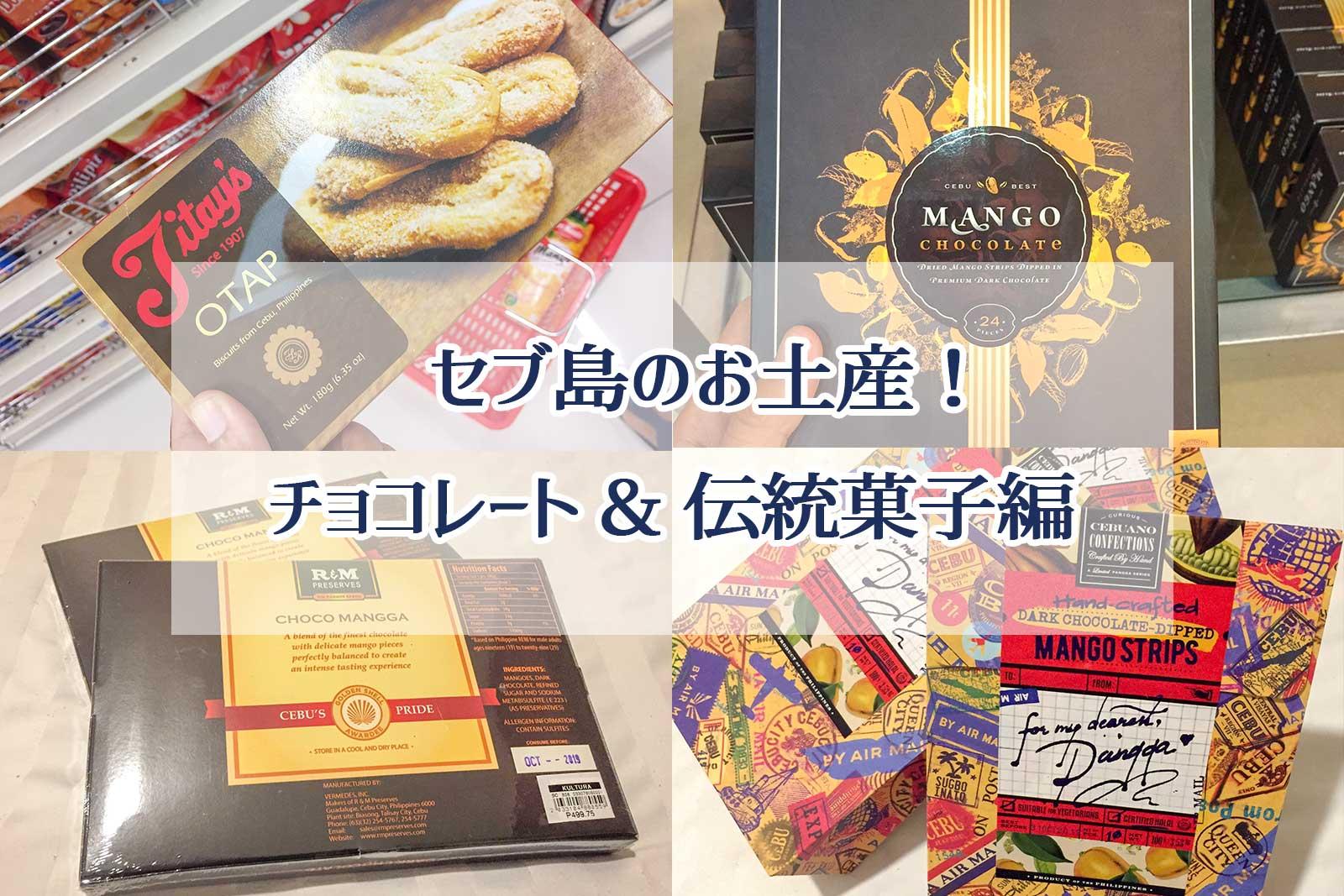 Cebuのお土産紹介-〜チョコレート&伝統菓子編〜