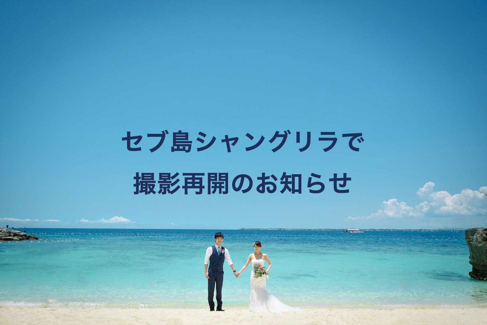 シャングリラセブで結婚写真