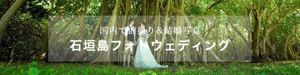 石垣島で前撮り